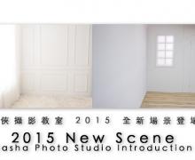 全新造景當場 - 板橋攝影棚出租-600元/小時,含燈具器材使用