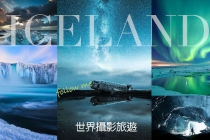 2018.11.03(六)-2018.11.15(四) 冰島半自助攝影漫遊13天 KEVIN WANG