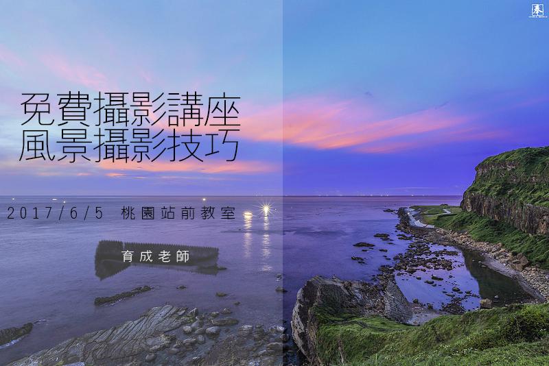 0605風景講座育成桃園.jpg