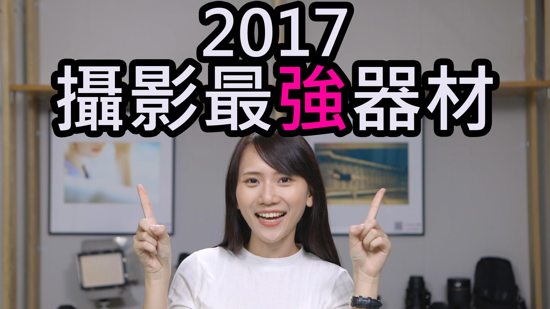 攝影新視野 拉拉 封面 2017器材展.jpg