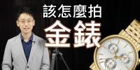 【該怎麼拍】百萬等級 尊榮手錶廣告這樣拍 | 黑白反光板...