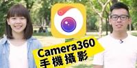 【新攝影APP】 超強大手機應用 Camera 360 │ 躺客 芊聿 拍檔...