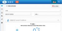 中央氣象局網站