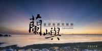 2017.7.21-23(五六日) 遇見蘭嶼 攝影旅遊團 布魯克