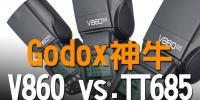 【該怎麼選】讓你久等了 神牛Godox V860II 及 TT685 │ 婚禮攝...