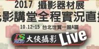 2017 台北國際攝影器材展暨影像大展 光影講堂