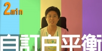 【2min教學】#002 自訂白平衡│Canon Nikon Sony相機適用