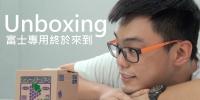 【Unboxing】神牛TT685F+X1 For 富士相機│神秘手機新玩意