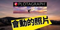 【該怎麼拍】超擬真會動的照片Plotagraphs │ 超詳細教學