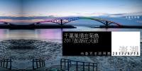 2017.06.15-18 千萬風情在菊島 2017澎湖花火節