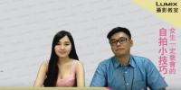 【直播節目】阿峰 Apple 的相機體驗 │Panasonic LUMIX GF9