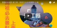 【攝影旅遊】連江縣 - 馬祖白天必去景點 -上集